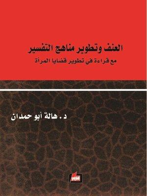 cover image of العنف وتطوير مناهج التفسير