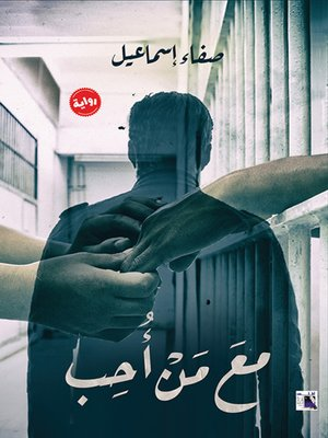 cover image of مع من أحب