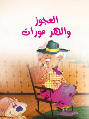 cover image of العجوز والهر مورات