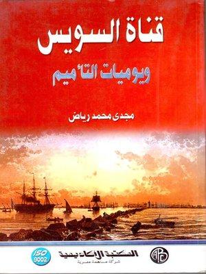 cover image of قناة السويس و يوميات التأميم