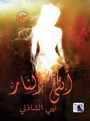 cover image of أنثى النار
