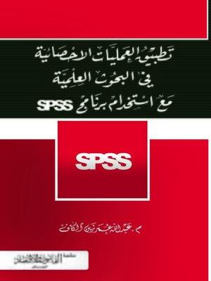 cover image of تطبيق العمليات الإحصائية في البحوث العلمية مع استخدام برنامج SPSS