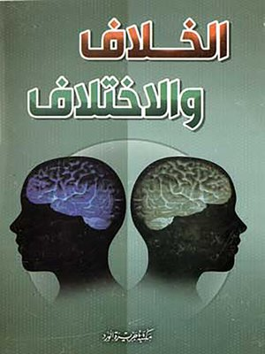 cover image of الخلاف والاختلاف