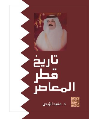cover image of تاريخ قطر المعاصر 1913 - 2008
