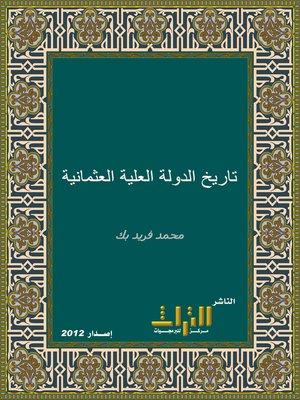 cover image of تاريخ الدولة العلية العثمانية