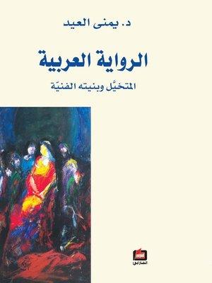 cover image of الرواية العربية