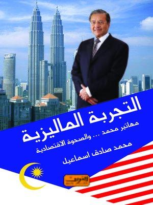 cover image of التجربة الماليزية : مهاتير محمد و الصحوة الاقتصادية