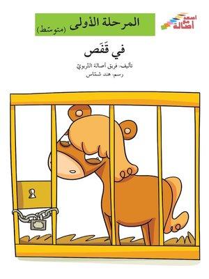 cover image of في القفص