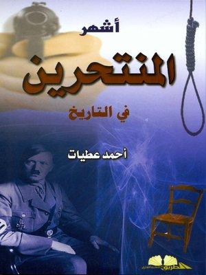 cover image of أشهر المنتحرين في التاريخ