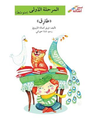 cover image of طارق