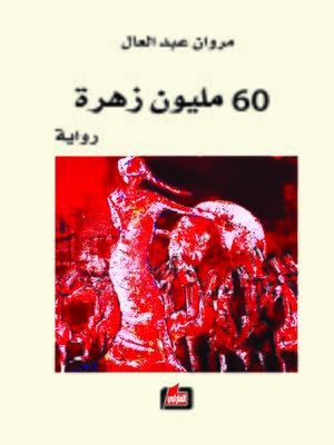 cover image of 60 مليون زهرة