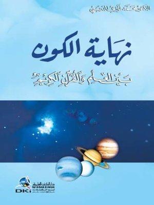 cover image of نهاية الكون بين العلم والقرآن الكريم