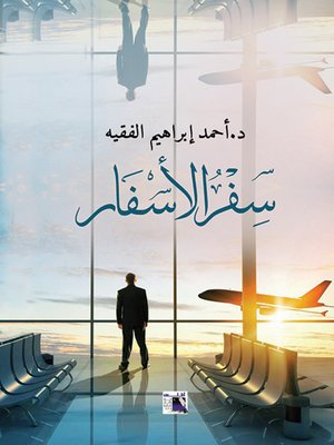 cover image of سفر الأسفار