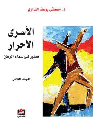 cover image of الأسرى الأحرار