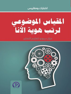 cover image of المقياس الموضوعي لرتب هوية الأنا = Objective Measure of Ego Identity Status