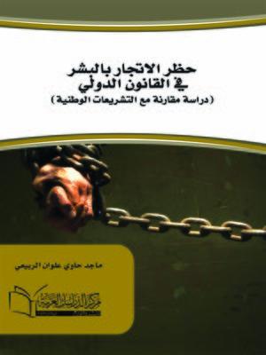 cover image of حظر الاتجار بالبشر في القانون الدولي : دراسة مقارنة مع التشريعات الوطنية