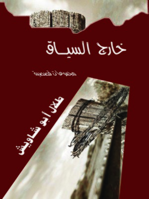 cover image of خارج السياق