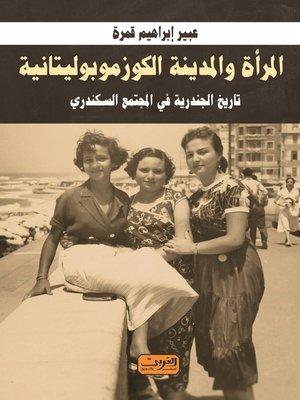 cover image of المرأة والمدينة الكوزموبوليتانية