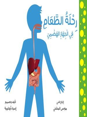 cover image of رحلة الطعام في الجهاز الهضمي