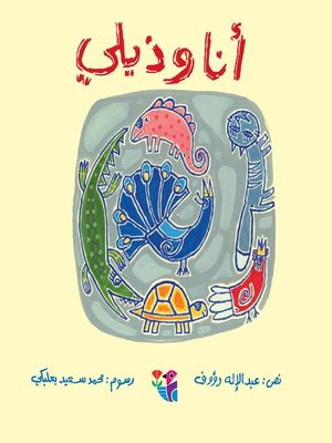 cover image of أنا وذيلي