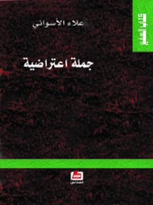 cover image of جملة اعتراضية