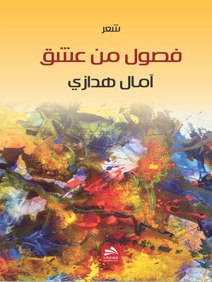 cover image of فصول من عشق