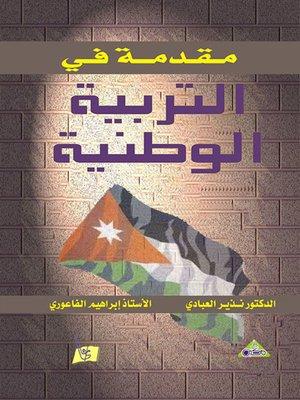 cover image of مقدمة في التربية الوطنية