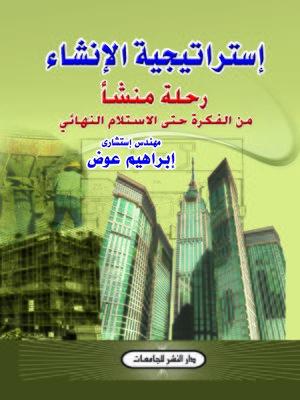 cover image of إستراتيجية الإنشاء : رحلة منشأ من الفكرة حتى الاستلام النهائي