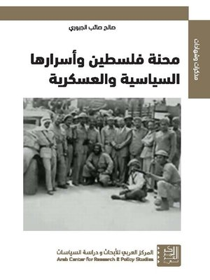 cover image of محنة فلسطين و أسرارها السياسية و العسكرية = The Plight of Palestine and Its Political and Military Secrets