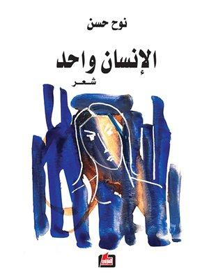 cover image of الإنسان واحد