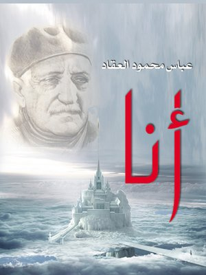 cover image of أنا