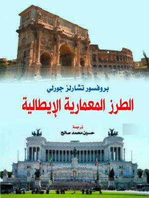 cover image of الطرز المعمارية الإيطالية = The Italian Orders of Architecture
