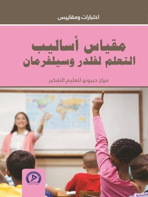 cover image of مقياس أساليب التعلم لفلدر وسيلفرمان