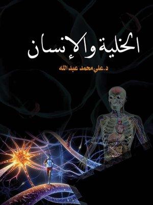 cover image of الخلية والإنسان