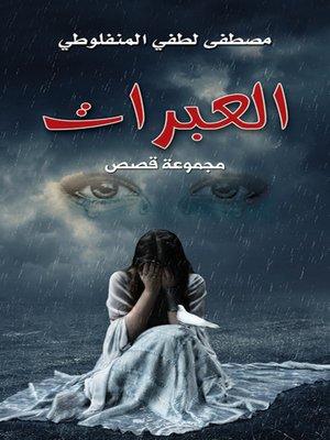 cover image of العبرات : مجموعة قصص
