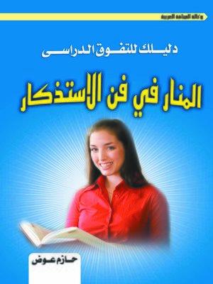 cover image of المنار في فن الاستذكار