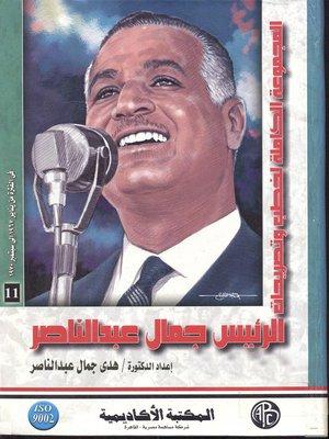 cover image of المجموعة الكاملة لخطب وتصريحات الرئيس جمال عبد الناصر في الفترة من - نوفمبر 1952 إلى 25 ديسمبر 1954