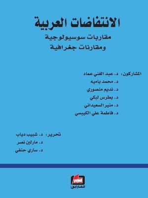 cover image of الانتفاضات العربية = The Arab Uprisings