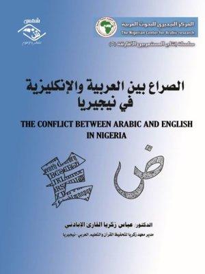 cover image of الصراع بين العربية والإنكليزية في نيجيريا