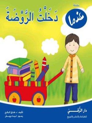 cover image of عندما دخلت الروضة
