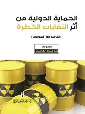 cover image of الحماية الدولية من أثر النفايات الخطرة
