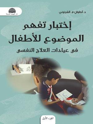 cover image of إختبار تفهم الموضوع للأطفال في عيادات العلاج النفسي : الجزء الأول
