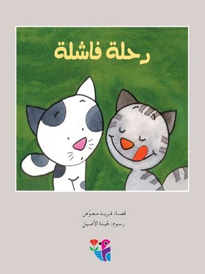 cover image of رحلة فاشلة