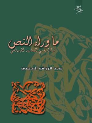 cover image of ما وراء النص