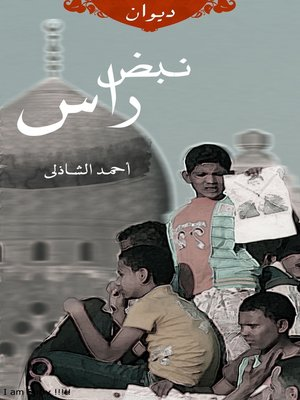 cover image of نبض راس