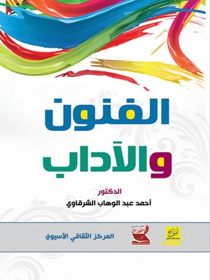 cover image of الفنون والآداب