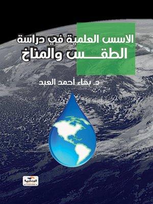 cover image of الأسس العلمية في دراسة الطقس والمناخ
