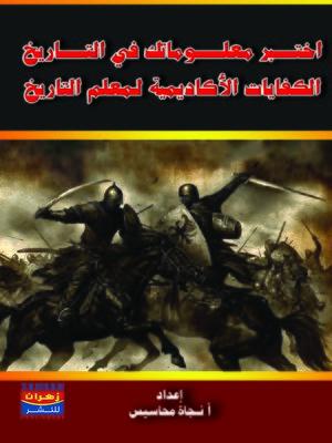 cover image of اختبر معلوماتك في التاريخ : الكفايات الأكاديمية لمعلم التاريخ