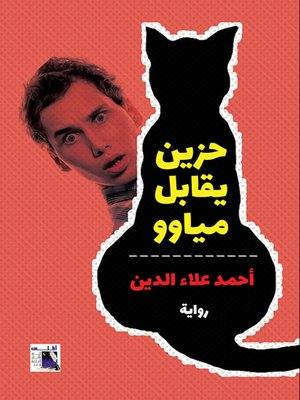 cover image of حزين يقابل مياوو