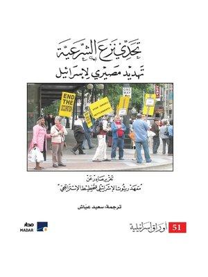 cover image of تحدي نزع الشرعية